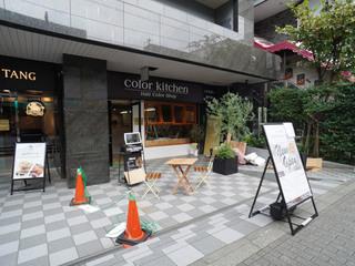 color-kitchen20200915_1.jpg