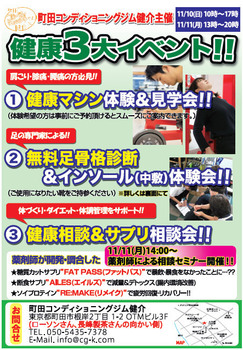 conditioning-gym-kensuke20191023_1.jpg