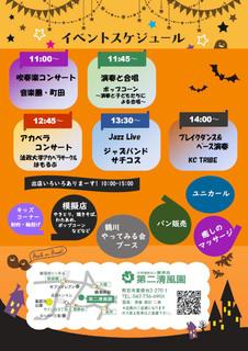 dai2seifuen20191003_2.jpg