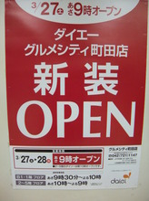 daiei20100323.jpg