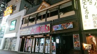 daikokusan20190204_1.jpg