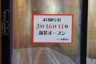 daikokusan20190315_2.jpg