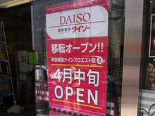 daiso20130302_1.jpg