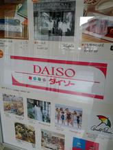 daiso20130412_2.jpg