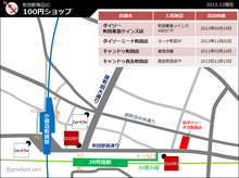 daiso20131220.png