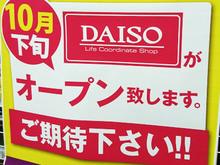 daiso20171020.jpg