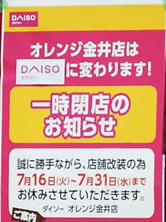 daiso20190731_2.jpg