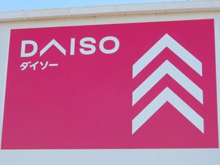 daiso20200523.jpg