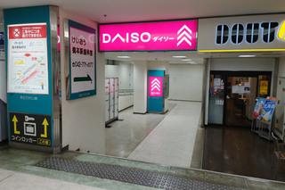 daiso20210617_1.jpg