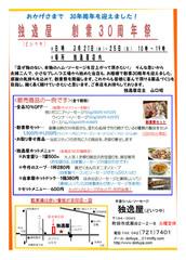 doitsuya20180319_5.jpg