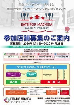 eats-for-machida20200501_1.jpg