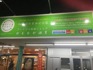 フードロス削減ショップ「ecoeat町田店」の看板