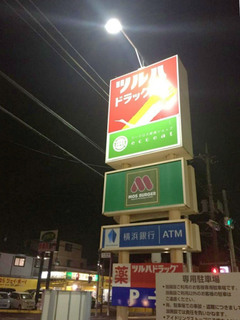 フードロス削減ショップ「ecoeat町田店」のポール看板