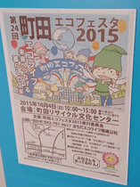 ecofesta20151003.jpg