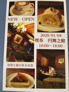 enbunoyakata20200109_2.jpg