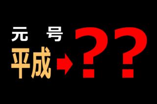 era-name20181223.png