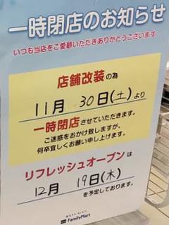 「ファミリーマート原町田四丁目店」の改装に関する貼り紙