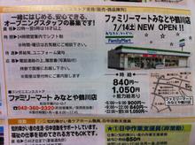 famima-tsurukawa20120618.jpg