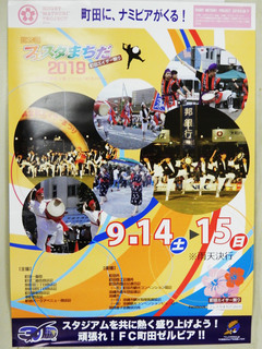 festa-machida20190908_1.jpg