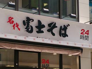 fujisoba20210825_2.jpg