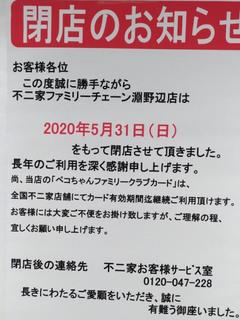 fujiya20200606.jpg