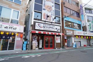 gabuchiki20200126_1.jpg