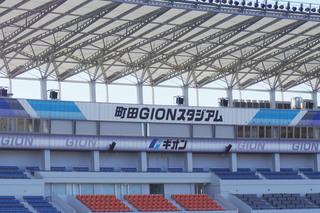 町田市立陸上競技場内に設置された「町田GIONスタジアム」の看板