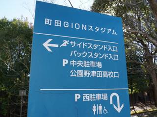 町田市立野津田公園内の案内看板