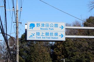 野津田公園西側・都道156号線の案内サイン