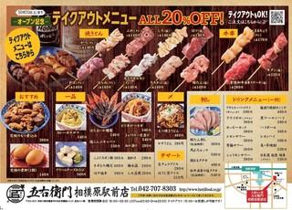 goemon20200927_7.jpg