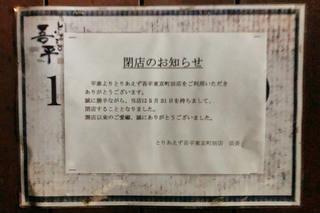 gohei20200710_2.jpg