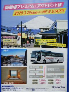 gotenba20200328_3.jpg