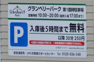 grandberrypark-parking20191111_6.jpg