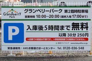 grandberrypark-parking20191111_8.jpg