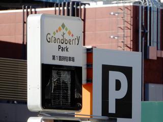 grandberrypark20191106_18.jpg