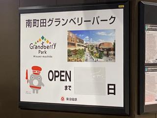 grandberrypark20191113_3.jpg