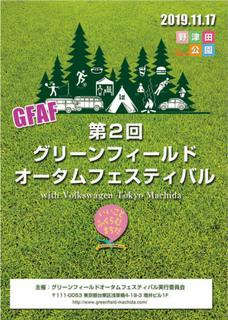 green-field20191115_1.jpg