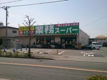 gyomusuper20131128.jpg