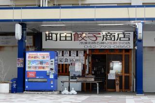 gyoza20200925_1.jpg