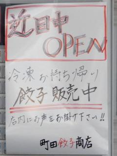 gyoza20200925_2.jpg