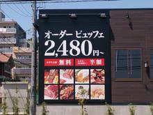 gyukaku20150517_2.jpg