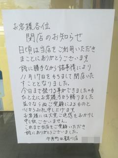 gyukaku20201230_2.jpg
