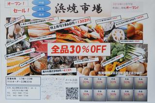 町田駅前に出店する「浜焼市場」のオープンチラシ