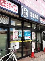 hamazushi20180124_1.jpg