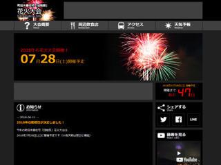 hanabi-hp20180611.jpg
