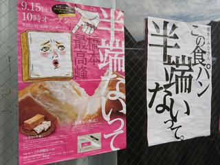 hanpanai20180914_2.jpg
