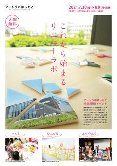 hashimoto20210727_3.jpg