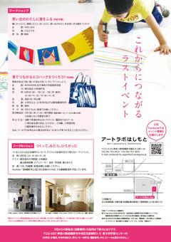 hashimoto20210727_4.jpg