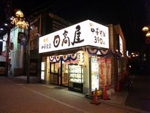 hidakaya20101015.jpg