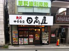 hidakaya20110627.jpg